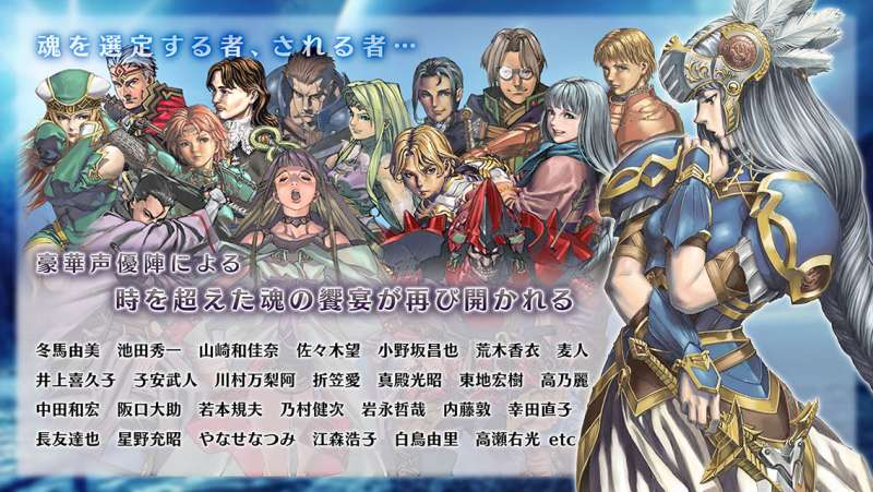 Valkyrie Profile Lenneth FRee