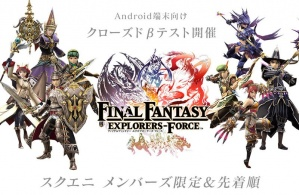 final fantasy explorers force 1 299x195