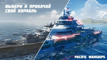 pacific warships epic battle 7 347x195